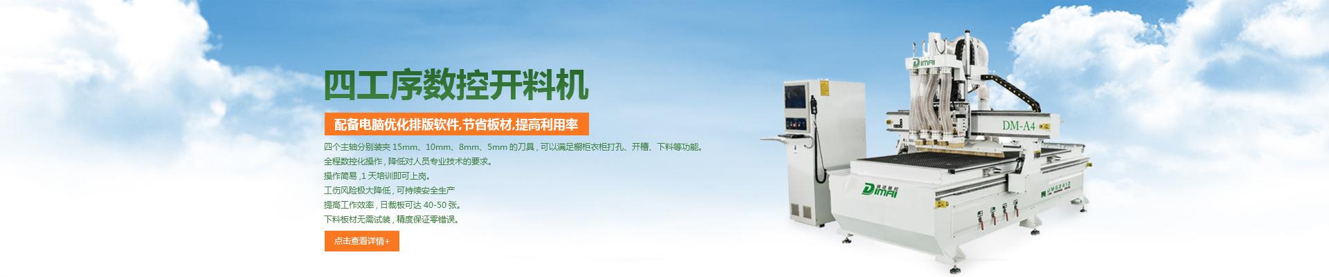 家具生产数控设备